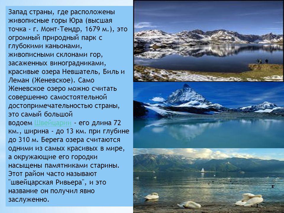 Запад страны, где расположены живописные горы Юра (высшая точка - г
