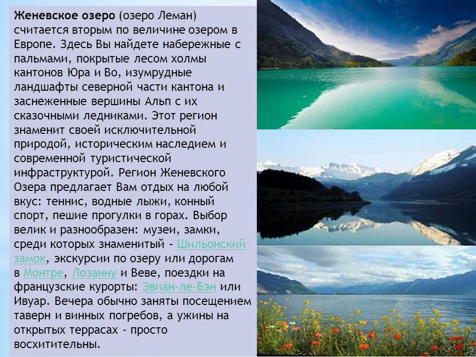 Женевское озеро (озеро Леман) считается вторым по величине озером в Европе.