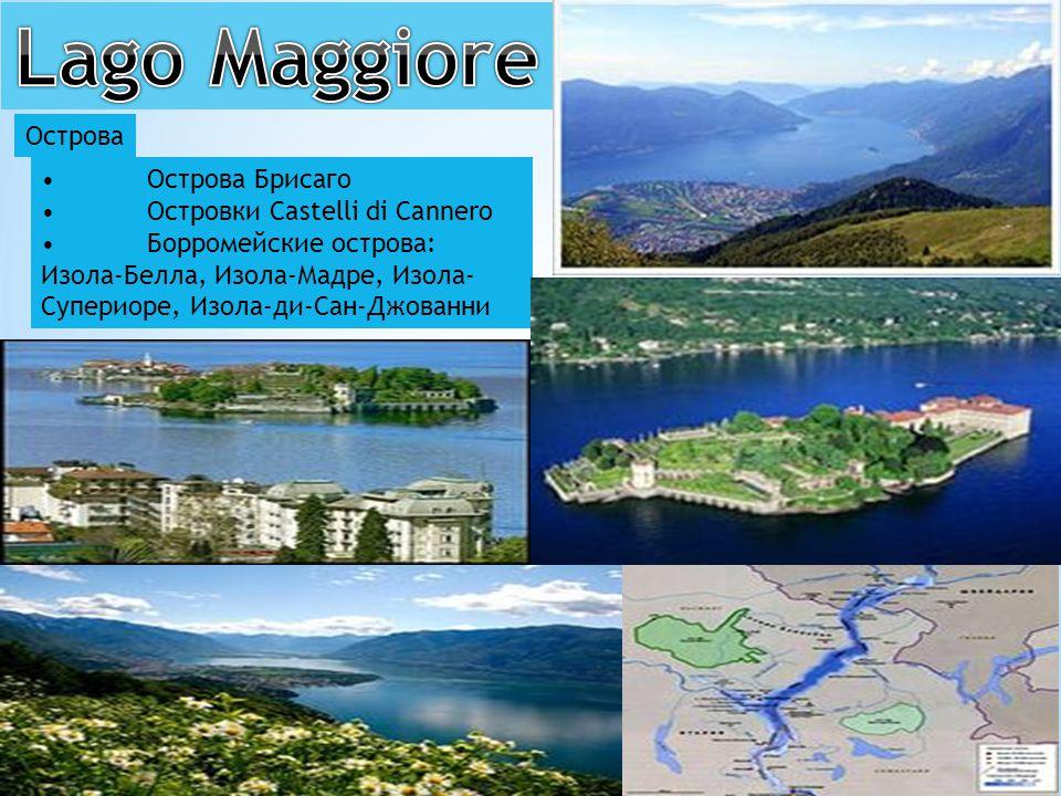 Lago Maggiore Острова • Острова Брисаго • Островки Castelli di Cannero