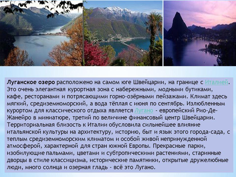 Луганское озеро расположено на самом юге Швейцарии, на границе с Италией.