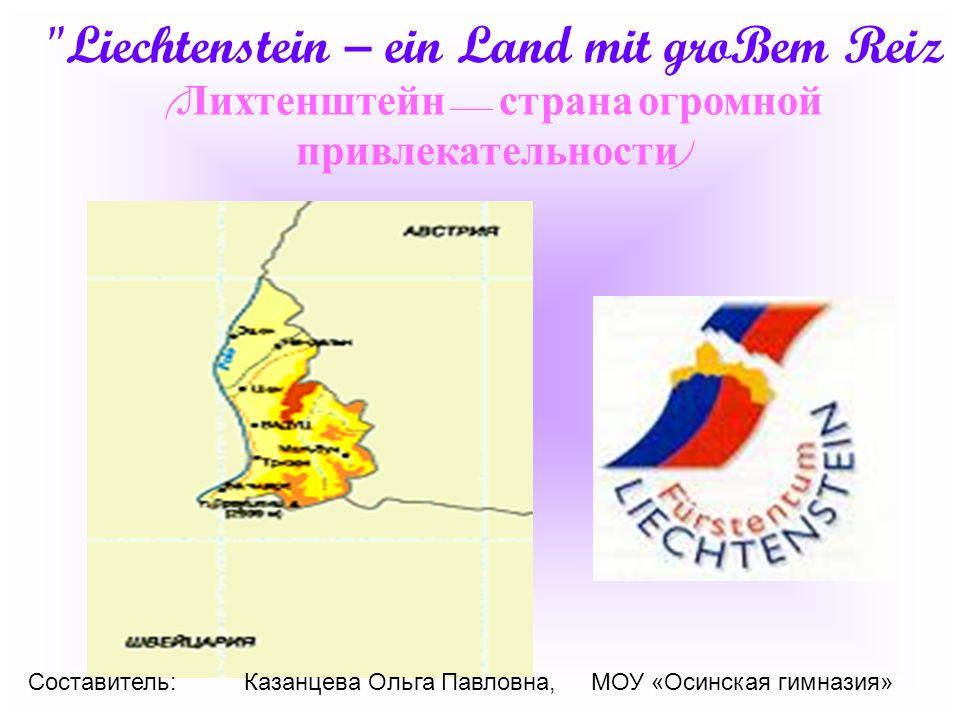 Liechtenstein – ein Land mit groBem Reiz (Лихтенштейн — страна огромной привлекательности)