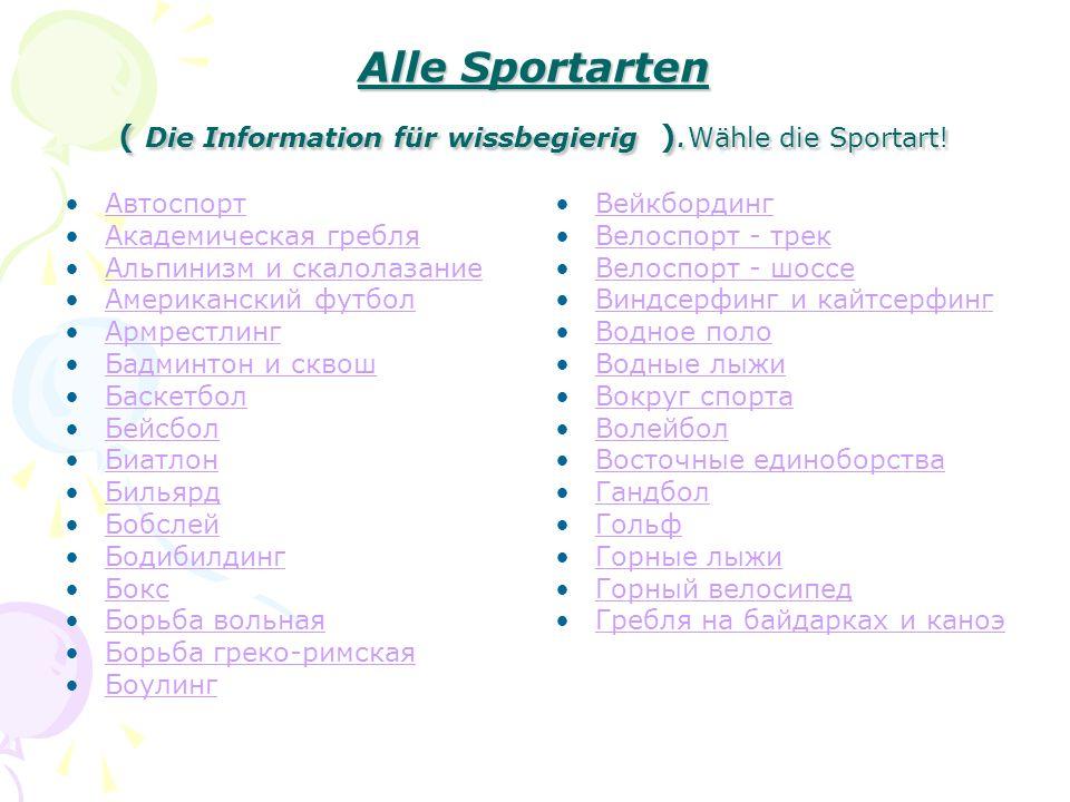 Alle Sportarten ( Die Information für wissbegierig )