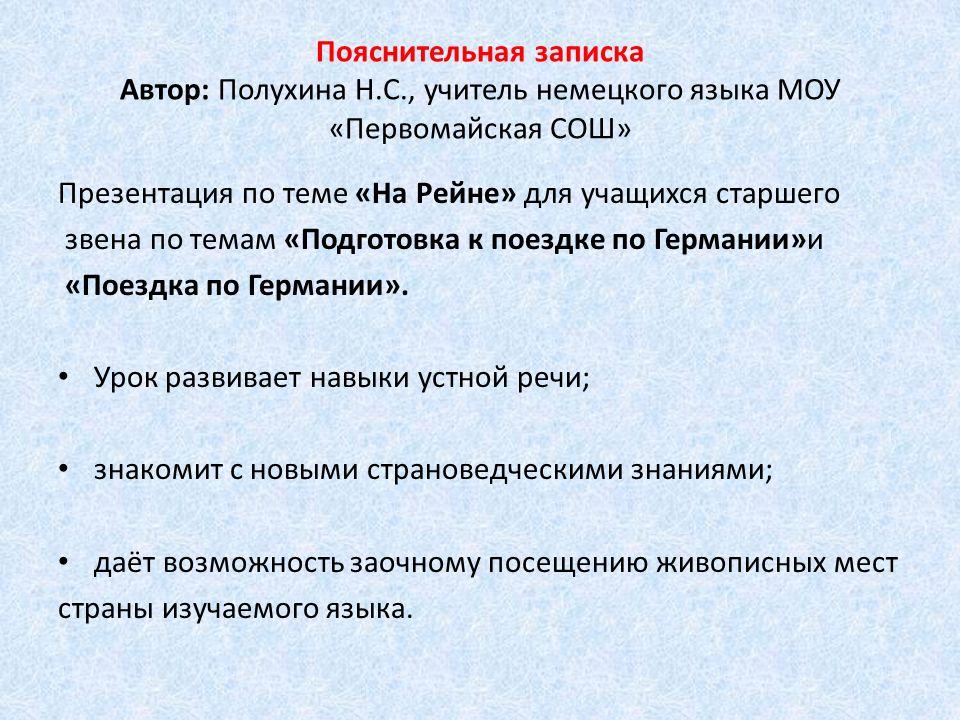 Пояснительная записка Автор: Полухина Н. С