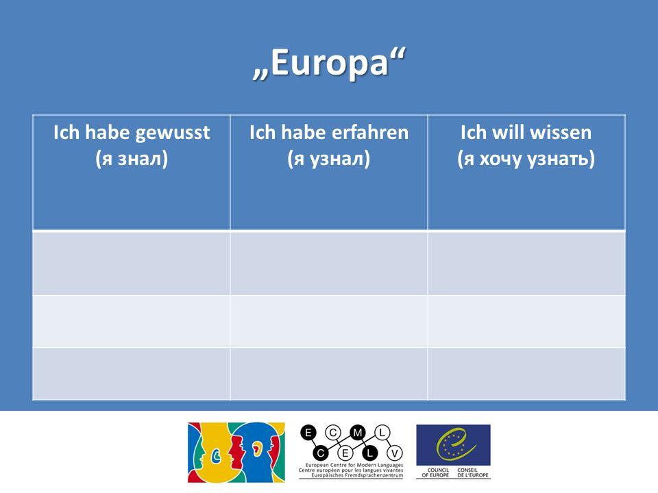 """""""Europa Ich habe gewusst (я знал) Ich habe erfahren (я узнал)"""