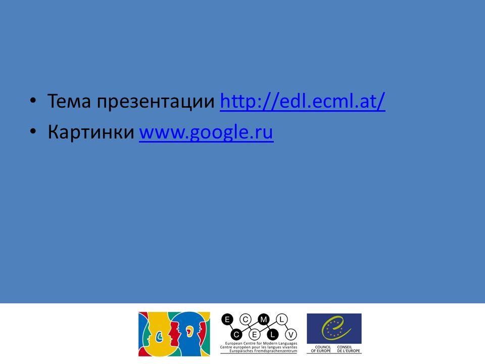 Тема презентации http://edl.ecml.at/