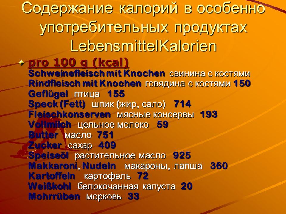 Содержание калорий в особенно употребительных продуктах LebensmittelKalorien