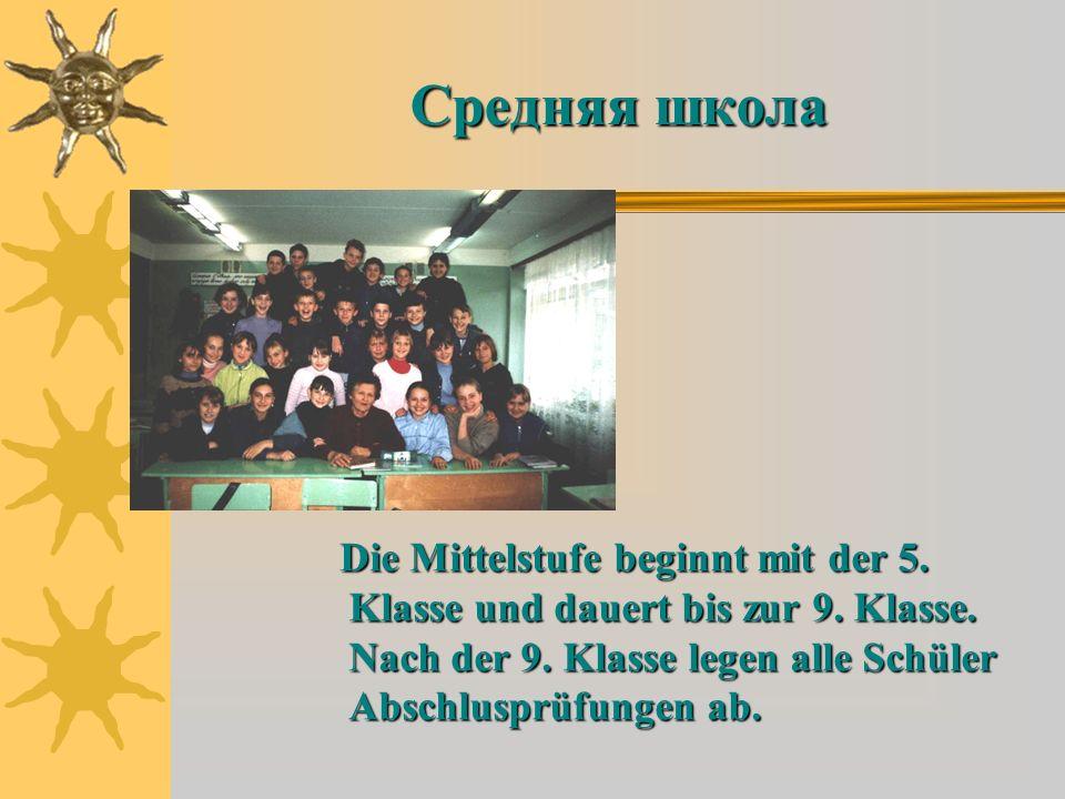 Средняя школа Die Mittelstufe beginnt mit der 5. Klasse und dauert bis zur 9.