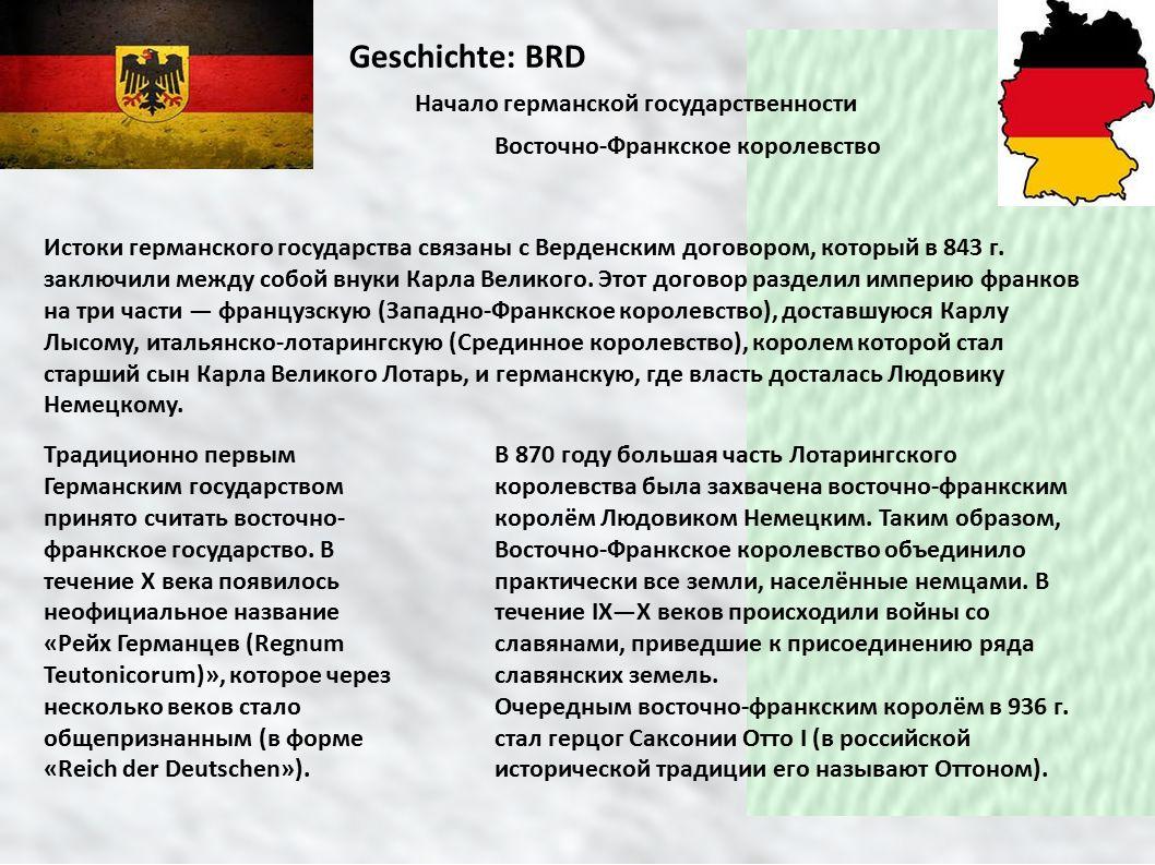 Geschichte: BRD Начало германской государственности