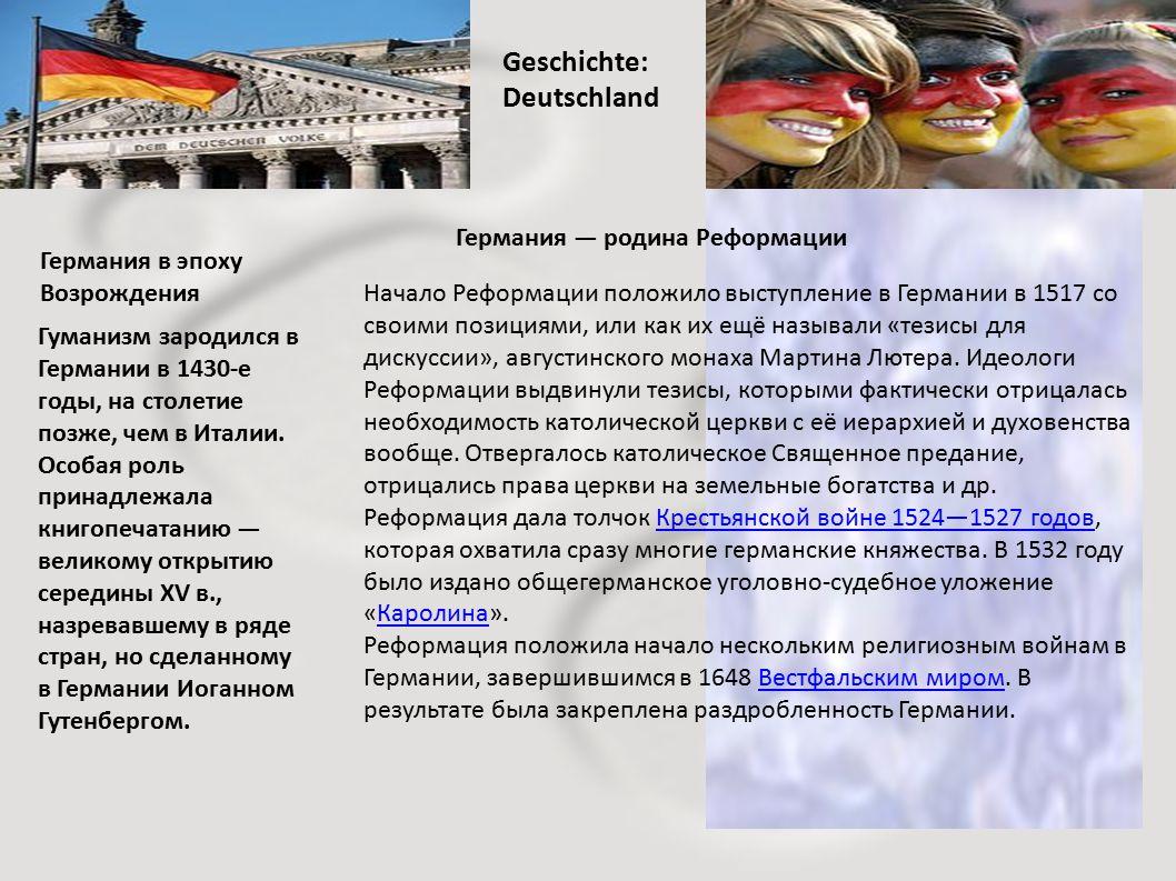 Geschichte: Deutschland