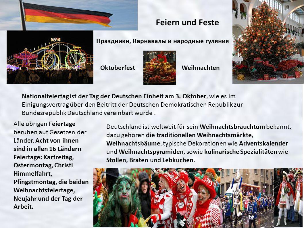 Feiern und Feste Праздники, Карнавалы и народные гуляния Oktoberfest