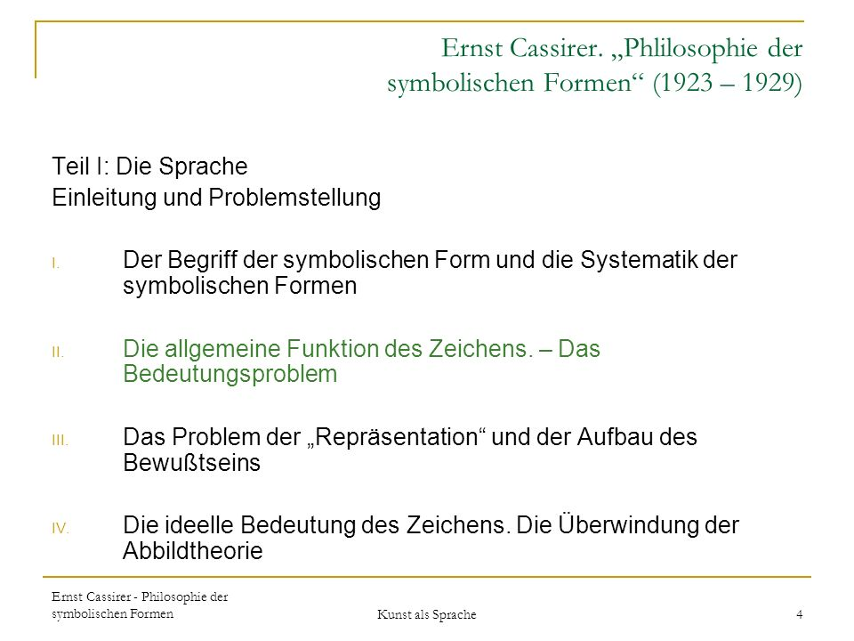 """Ernst Cassirer. """"Phlilosophie der symbolischen Formen (1923 – 1929)"""