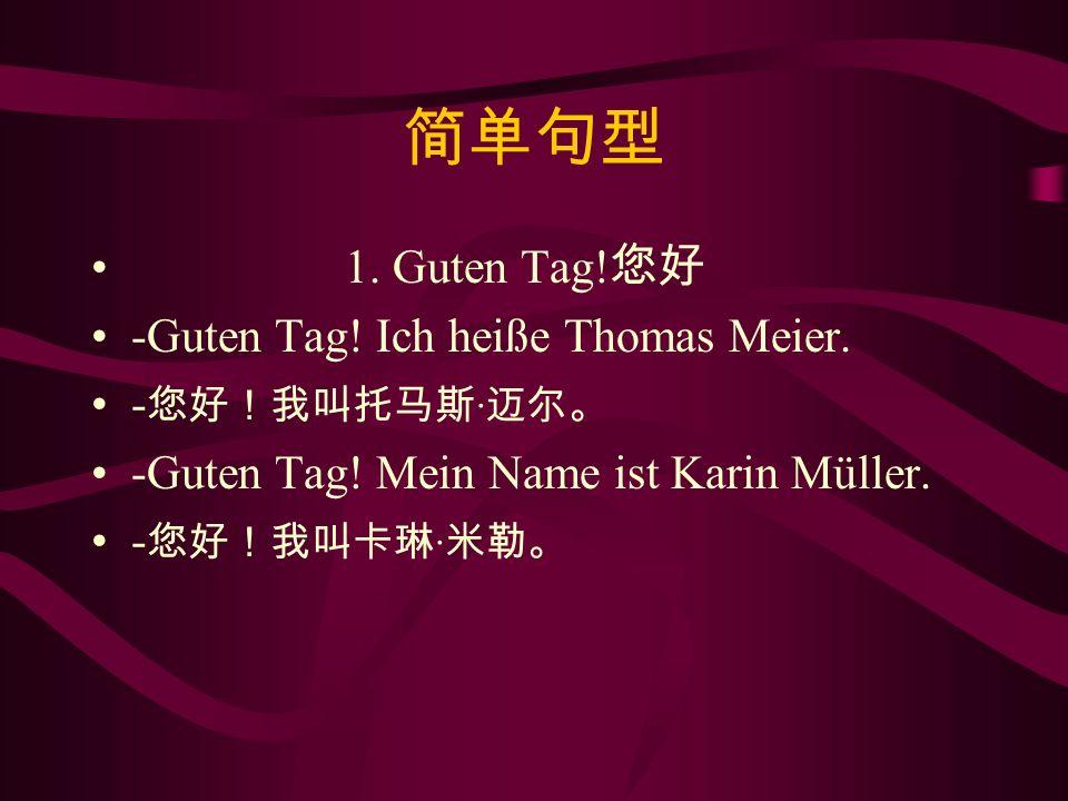 简单句型 1. Guten Tag!您好 -Guten Tag! Ich heiße Thomas Meier. -您好!我叫托马斯·迈尔。