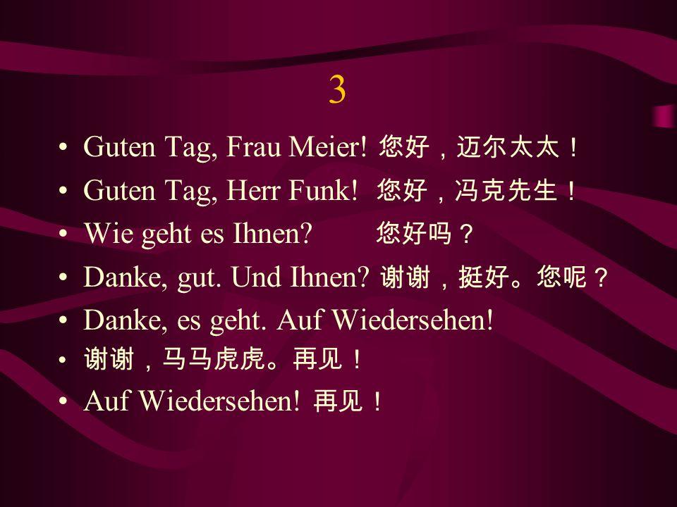 3 Guten Tag, Frau Meier! 您好,迈尔太太! Guten Tag, Herr Funk! 您好,冯克先生!