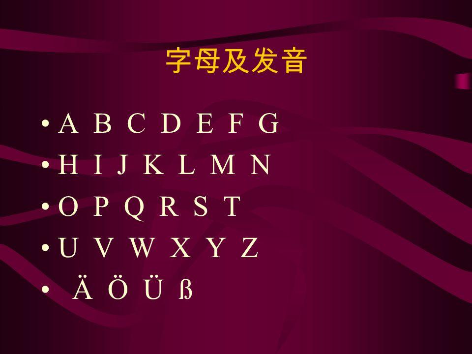 字母及发音 A B C D E F G H I J K L M N O P Q R S T U V W X Y Z Ä Ö Ü ß