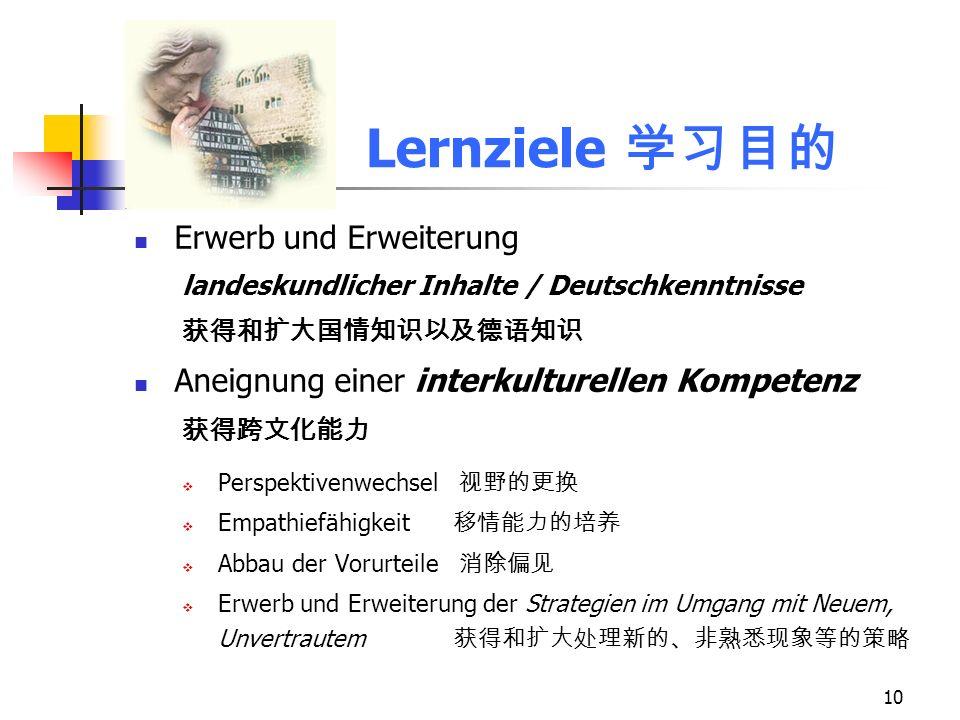 Lernziele 学习目的 Erwerb und Erweiterung