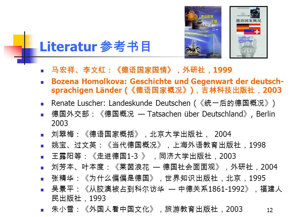 Literatur 参考书目 马宏祥、李文红:《德语国家国情》,外研社,1999
