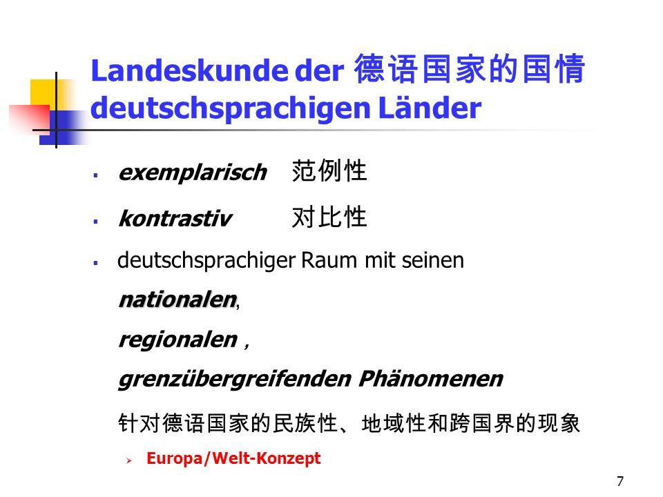Landeskunde der 德语国家的国情 deutschsprachigen Länder