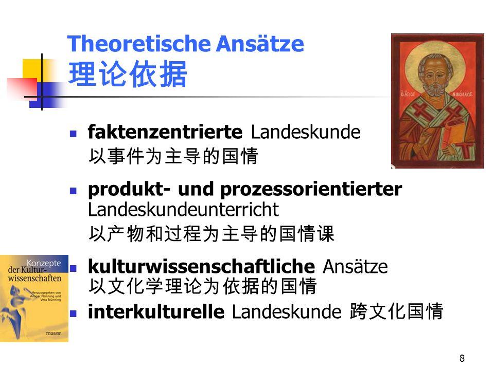 Theoretische Ansätze 理论依据