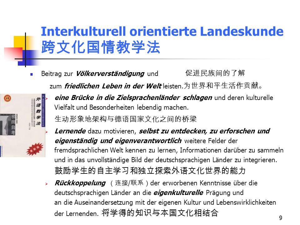 Interkulturell orientierte Landeskunde 跨文化国情教学法