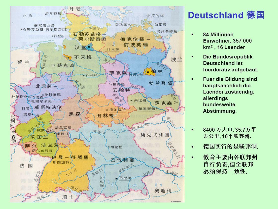 Deutschland 德国 德国实行的是联邦制. 教育主要由各联邦州自行负责,但全联邦必须保持一致性.