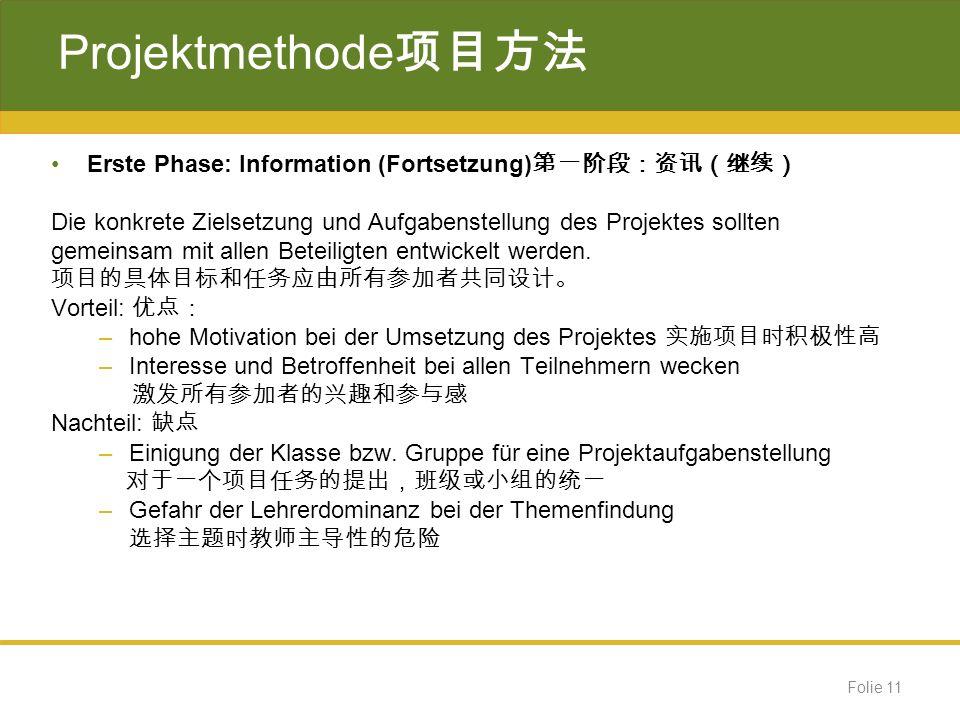 Projektmethode项目方法 Erste Phase: Information (Fortsetzung)第一阶段:资讯(继续)