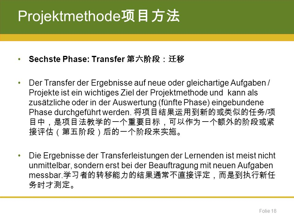 Projektmethode项目方法 Sechste Phase: Transfer 第六阶段:迁移