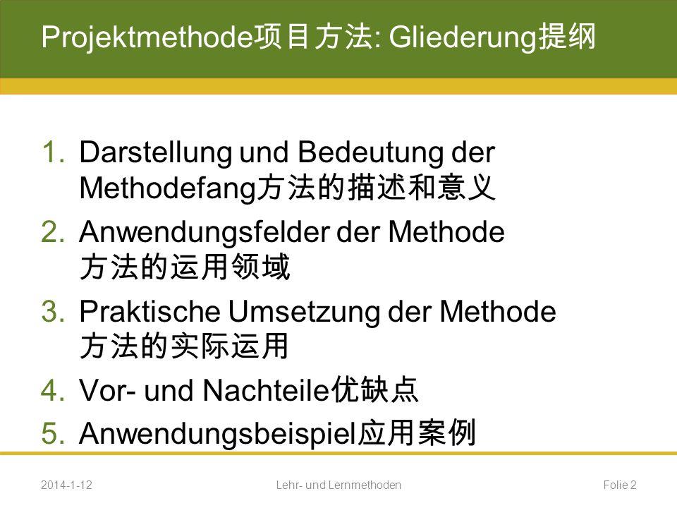 Projektmethode项目方法: Gliederung提纲