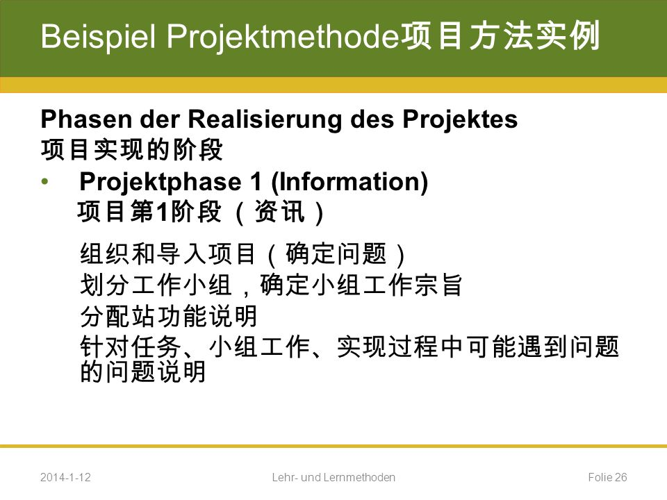 Beispiel Projektmethode项目方法实例