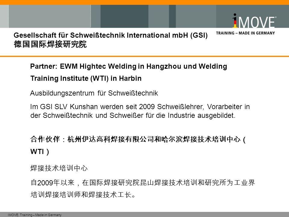 Gesellschaft für Schweißtechnik International mbH (GSI) 德国国际焊接研究院