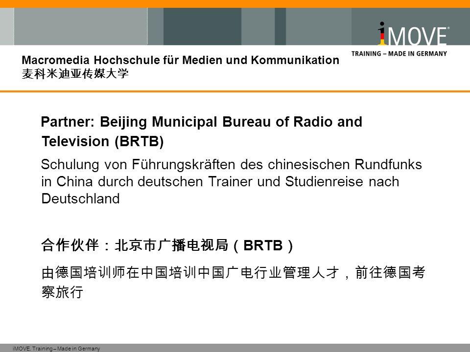 Macromedia Hochschule für Medien und Kommunikation 麦科米迪亚传媒大学