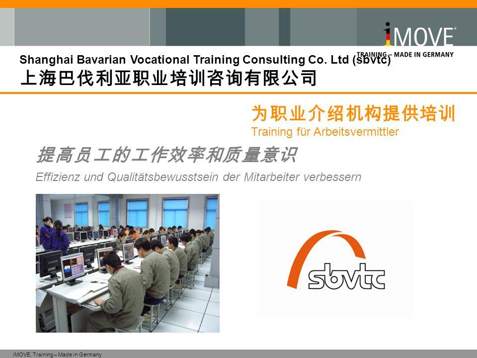 上海巴伐利亚职业培训咨询有限公司 为职业介绍机构提供培训