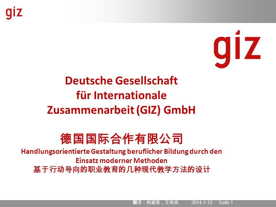 Deutsche Gesellschaft für Internationale Zusammenarbeit (GIZ) GmbH 德国国际合作有限公司 Handlungsorientierte Gestaltung beruflicher Bildung durch den Einsatz moderner Methoden 基于行动导向的职业教育的几种现代教学方法的设计