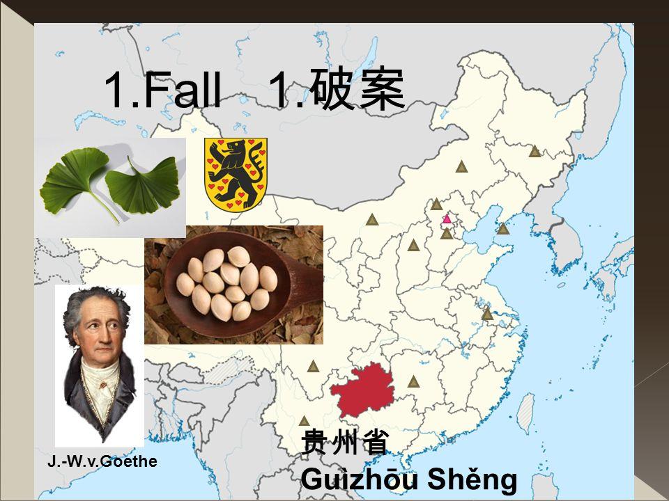 1.Fall 1.破案 贵州省 Guìzhōu Shěng J.-W.v.Goethe I.Büchner