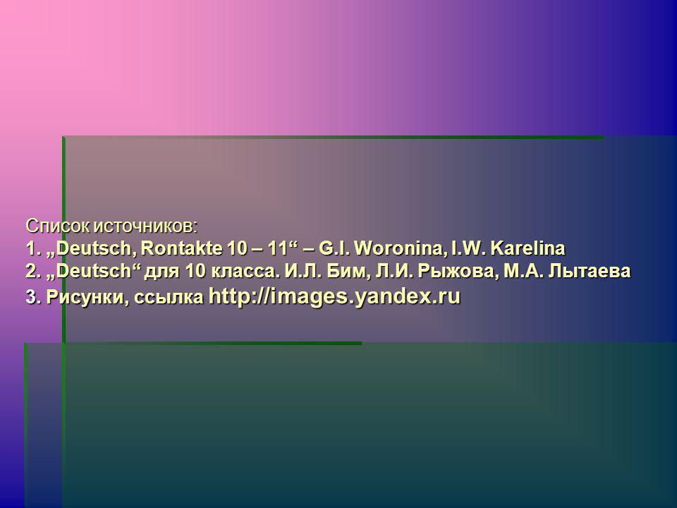 """Список источников: 1. """"Deutsch, Rontakte 10 – 11 – G. I. Woronina, I"""