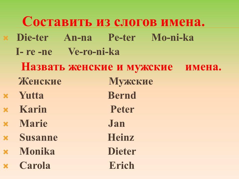 Составить из слогов имена.