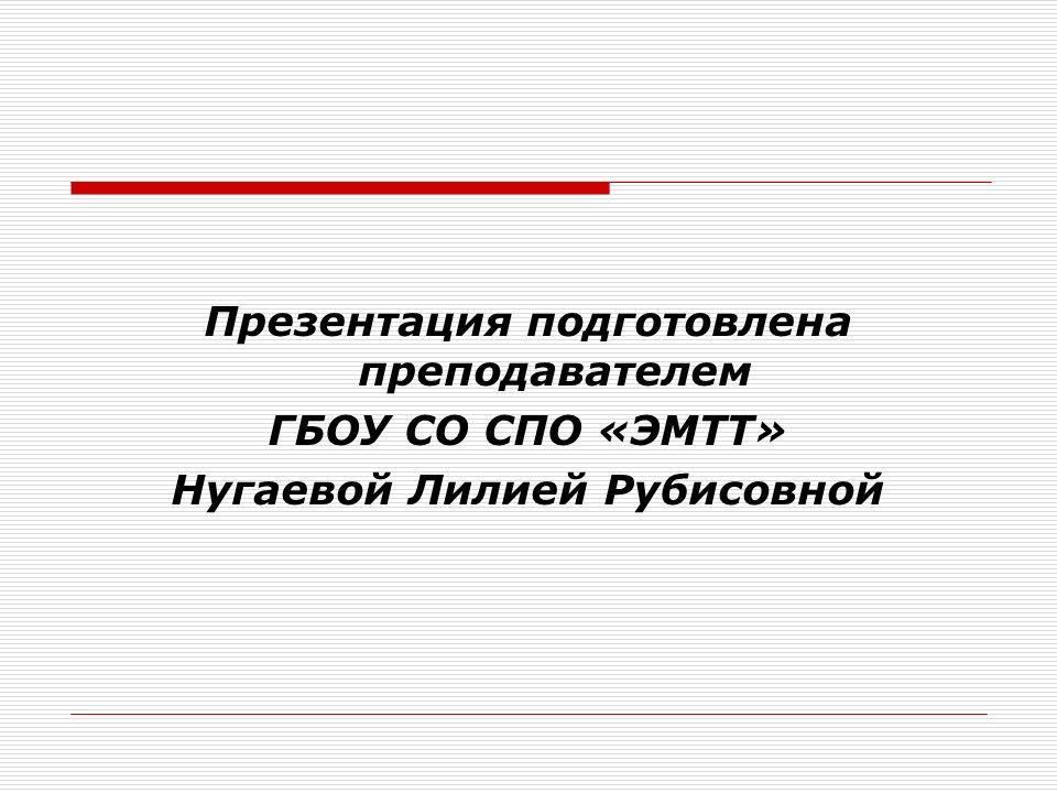 Презентация подготовлена преподавателем Нугаевой Лилией Рубисовной