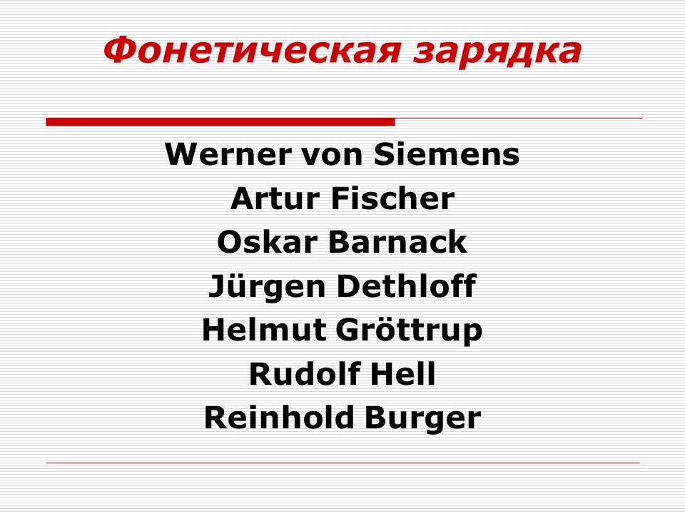 Фонетическая зарядка Werner von Siemens Artur Fischer Oskar Barnack