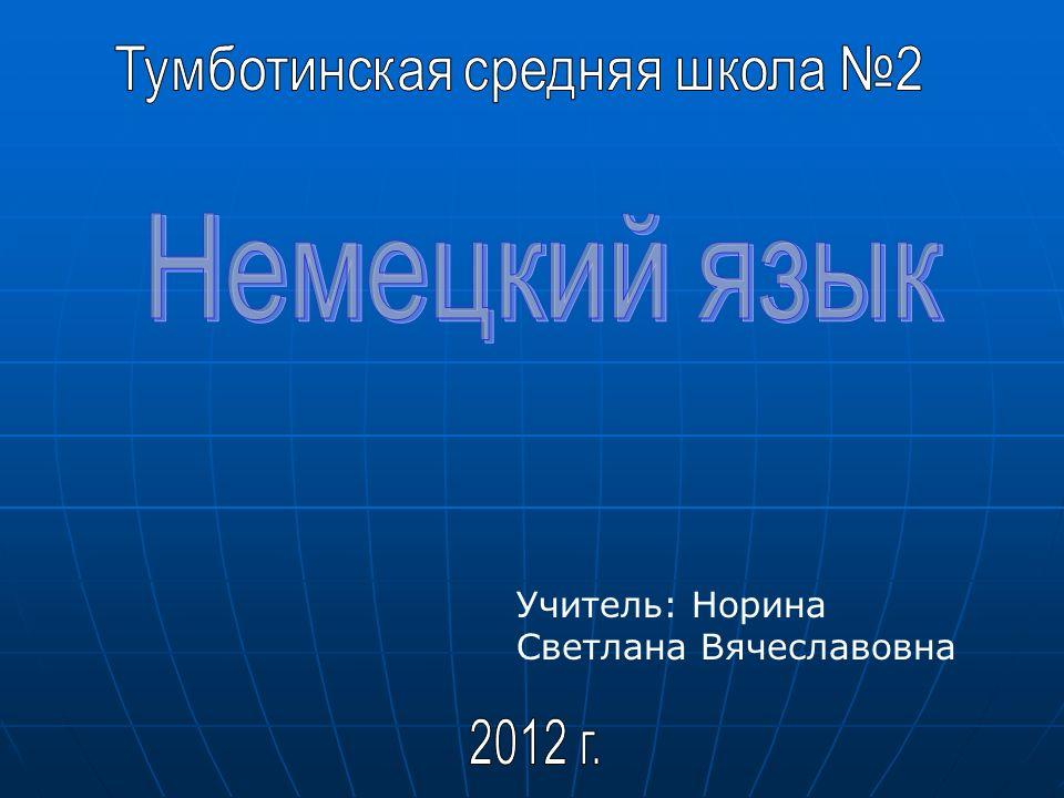 Тумботинская средняя школа №2