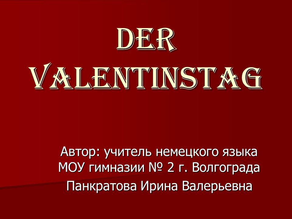 Der Valentinstag Автор: учитель немецкого языка МОУ гимназии № 2 г.