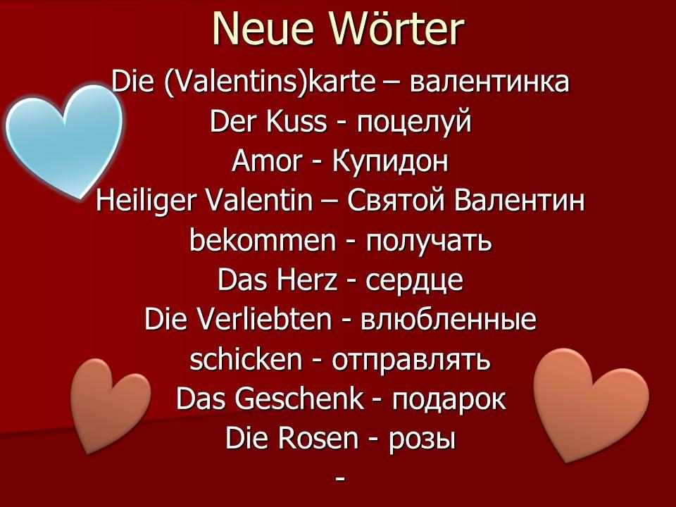 Neue Wörter Die (Valentins)karte – валентинка Der Kuss - поцелуй
