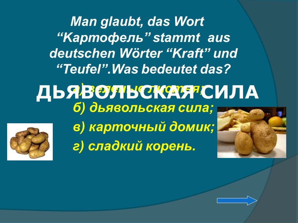 Man glaubt, das Wort Kaртофель stammt aus deutschen Wörter Kraft und Teufel .Was bedeutet das