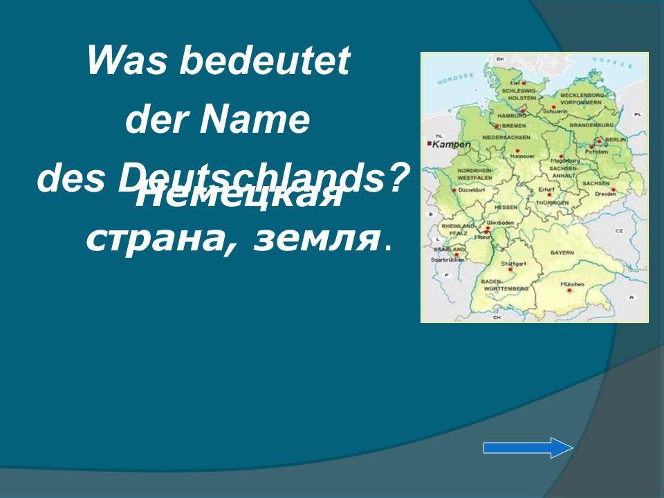 Was bedeutet der Name des Deutschlands