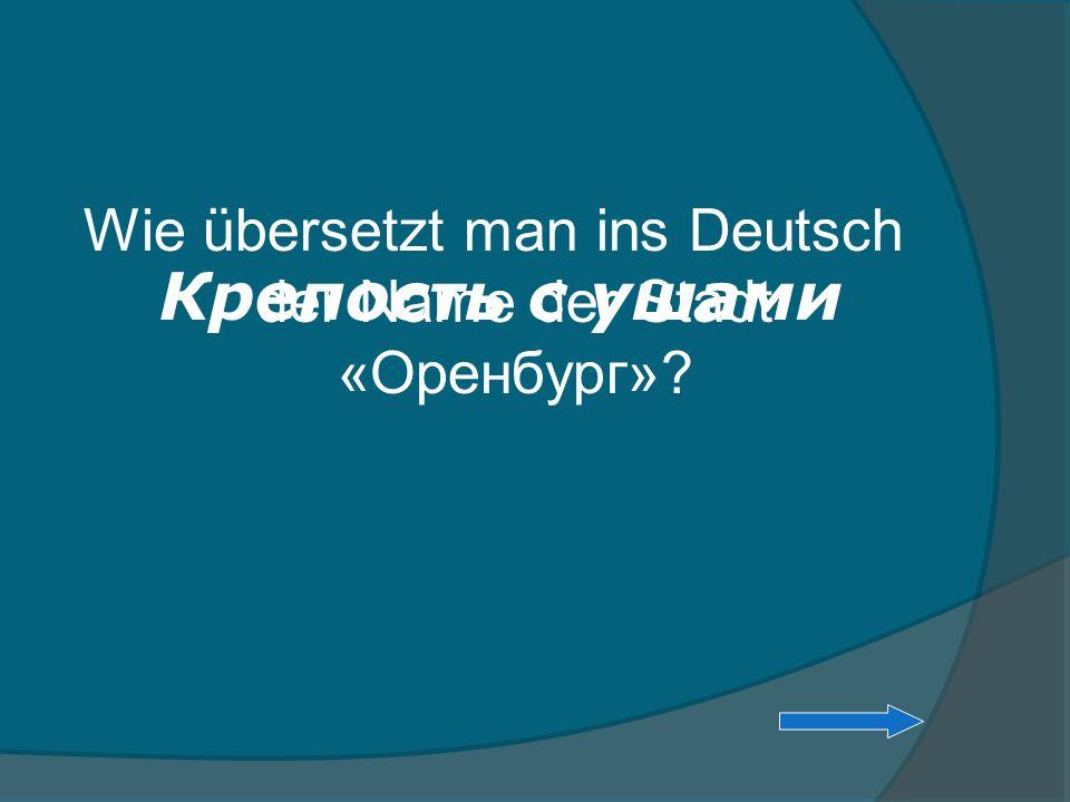Wie übersetzt man ins Deutsch der Name der Stadt «Оренбург»