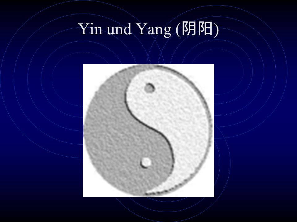 Yin und Yang (阴阳)