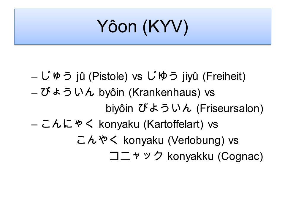 Yôon (KYV) じゅう jû (Pistole) vs じゆう jiyû (Freiheit)