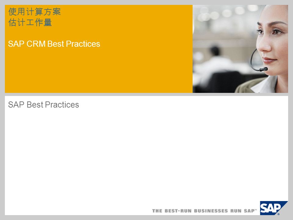 使用计算方案 估计工作量 SAP CRM Best Practices