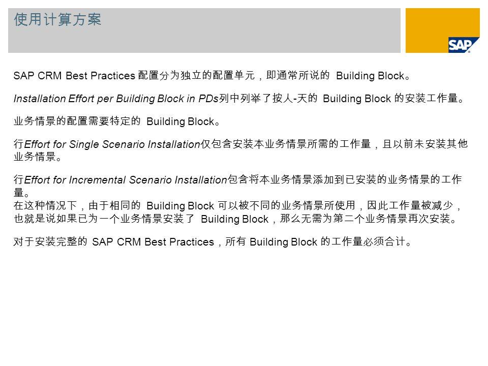 使用计算方案 SAP CRM Best Practices 配置分为独立的配置单元,即通常所说的 Building Block。