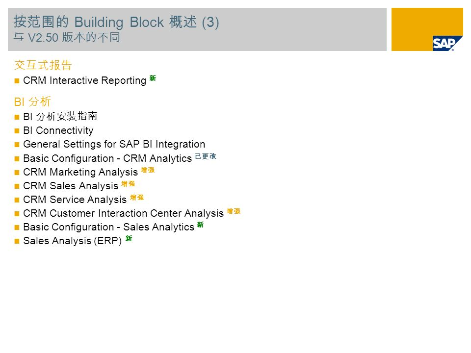 按范围的 Building Block 概述 (3) 与 V2.50 版本的不同