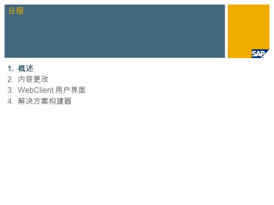 日程 概述 内容更改 WebClient 用户界面 解决方案构建器