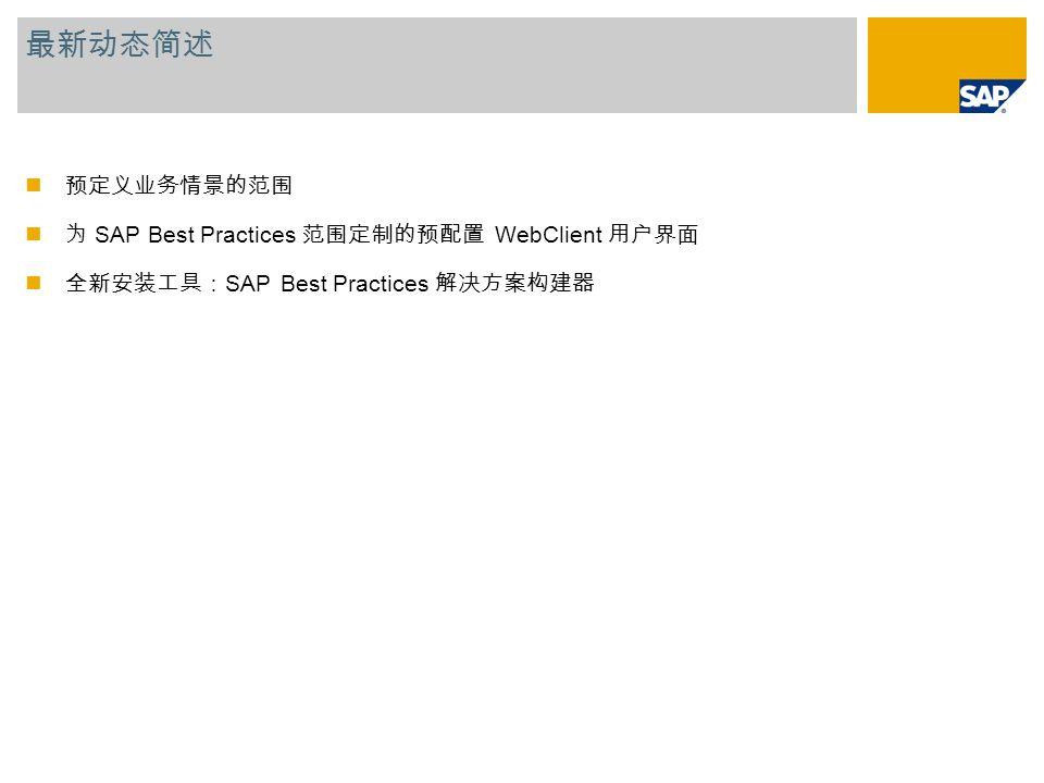 最新动态简述 预定义业务情景的范围 为 SAP Best Practices 范围定制的预配置 WebClient 用户界面